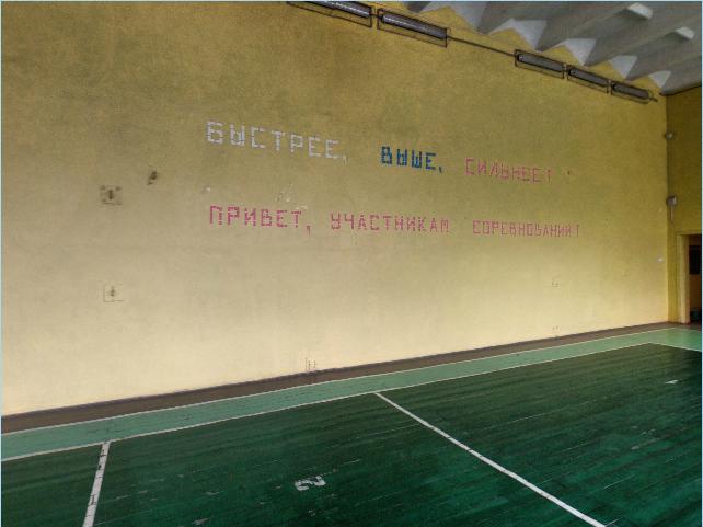 спорт зал 1