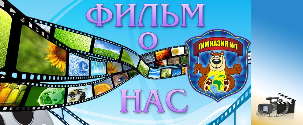 Фильм о нас
