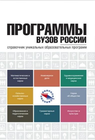 Программы ВУЗов России