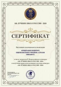 сертификат п1_page-0001
